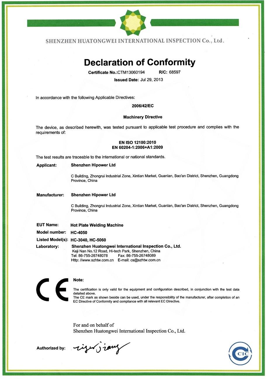 热板机CE证书