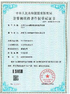 专利证书-自动行走式膜材熔接机