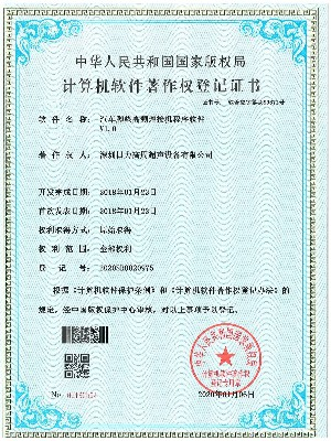 专利证书-汽车脚垫高频熔接机