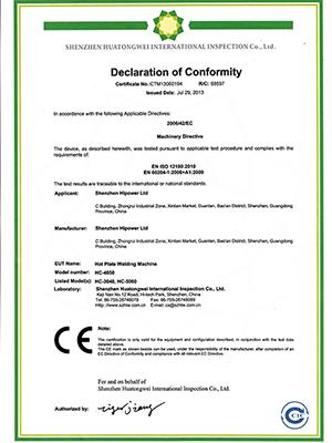日力-CE认证-超声波