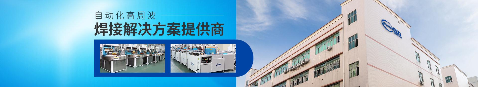 自动化高周波焊接解决方案提供商